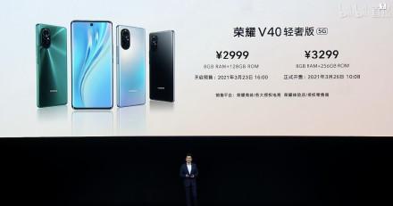 手机速回收网:一文看懂荣耀V40轻奢版/荣耀平板7发布会