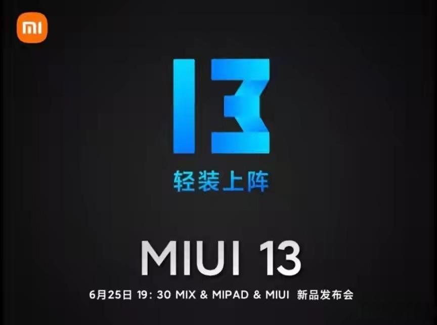 手机速回收网:好家伙!MIUI13都有消