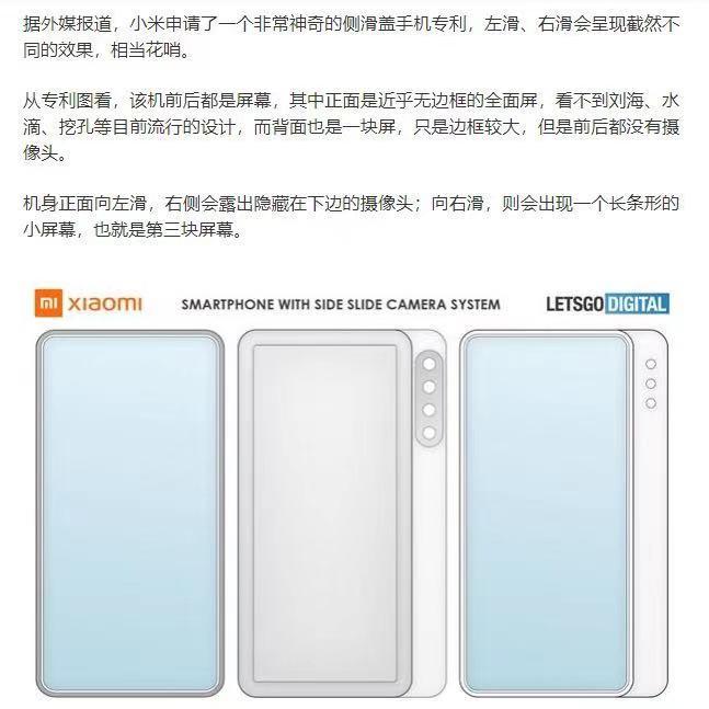 【速回收·聊数码】侧滑手机重现江湖?小米全新专利再次曝光!