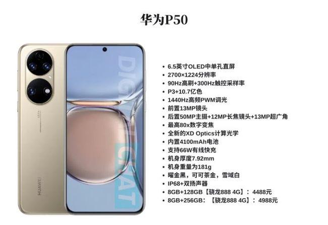 手机速回收网:华为P50系列手机亮相,引发网友这样吐槽......