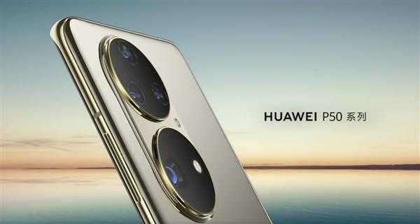 手机速回收网:华为P50系列手机亮相,引